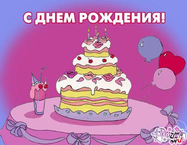 Открытка с день рождения