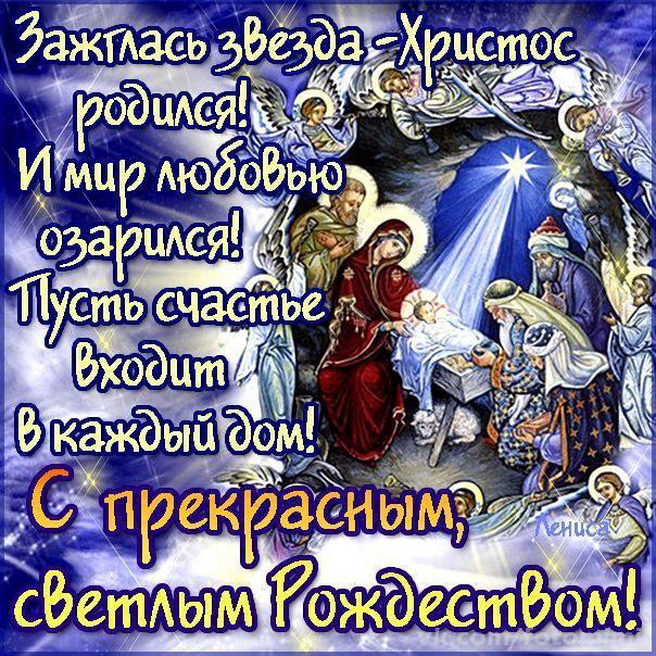 Поздравления в смс с рождеством христовым 2016
